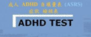 Dansk ADHD Test Voxna WHO